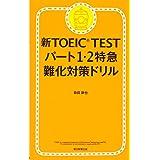 新TOEIC TEST パート1・2 特急難化対策ドリル