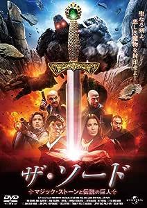 ザ・ソード~マジック・ストーンと伝説の巨人~ [DVD]