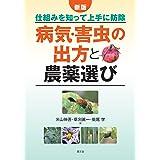 新版 病気・害虫の出方と農薬選び: 仕組みを知って上手に防除
