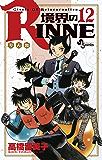 境界のRINNE(12) (少年サンデーコミックス)