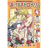 まじかるストロベリィ 4 (ジェッツコミックス)