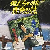 俺たちの旅・青春の詩―俺たちシリーズ主題歌・挿入歌集―