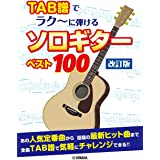 TAB譜でラク~に弾ける ソロギターベスト100【改訂版】 (Go!Go!GUITARセレクション)