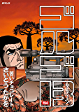 ゴルゴ13(194) (コミックス単行本)