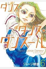ダンス・ダンス・ダンスール(6) (ビッグコミックス) Kindle版