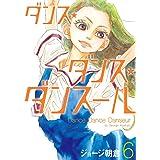 ダンス・ダンス・ダンスール(6) (ビッグコミックス)