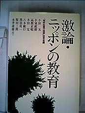 激論・ニッポンの教育 (1981年)