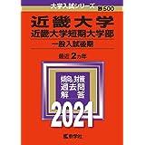近畿大学・近畿大学短期大学部(一般入試後期) (2021年版大学入試シリーズ)