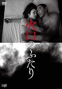 【Amazon.co.jp限定】火口のふたり[Blu-ray](非売品劇場プレス付)