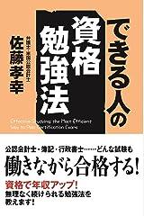 できる人の資格勉強法 中経出版 Kindle版