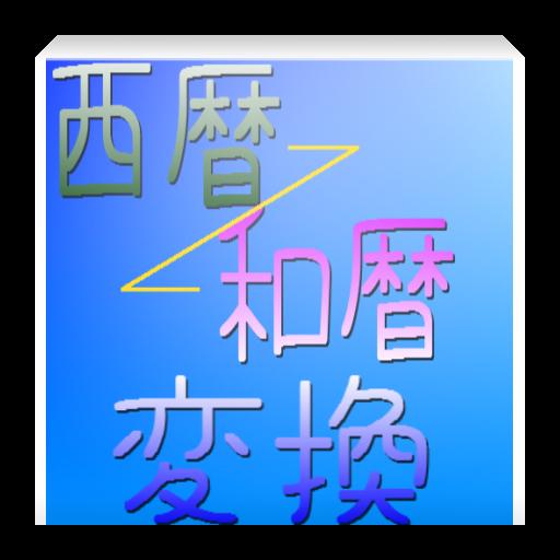 元 号 西暦 「西暦→和暦の変換」ユーザー定義関数の説明