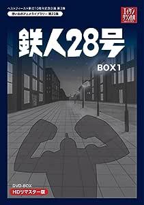 ベストフィールド創立10周年記念企画第3弾 テレビまんが放送開始50周年記念企画第5弾 鉄人28号 HDリマスター DVD-BOX1【想い出のアニメライブラリー 第23集】