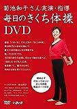 毎日のきくち体操 DVD 解説カード付 ハルメク 菊池和子さん実演・指導