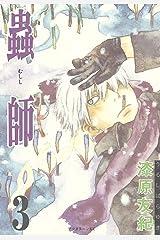 蟲師(3) (アフタヌーンコミックス) Kindle版