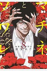 マチネとソワレ(8) (ゲッサン少年サンデーコミックス) Kindle版