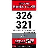エレコム 詰め替え インク Canon キャノン BCI-321BCI-326対応 グレー(5回分) THC-326321GY5 【お探しNo:C114】 THC-326321GY5