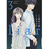liar(3) (ジュールコミックス)