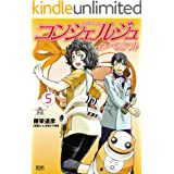 コンシェルジュインペリアル 5巻 (ゼノンコミックス)