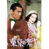 東京の恋人 <東宝DVD名作セレクション>