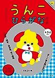 日本一楽しいひらがなドリル うんこひらがなドリル (うんこドリルシリーズ)