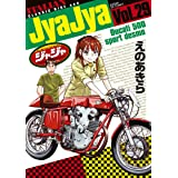 ジャジャ (29) (サンデーGXコミックス)