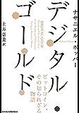 デジタル・ゴールド--ビットコイン、その知られざる物語 (日本経済新聞出版)