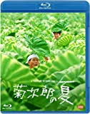 菊次郎の夏 [Blu-ray]