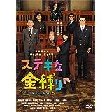 ステキな金縛り スタンダード・エディション [DVD]