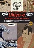 ようこそ浮世絵の世界へ 英訳付 (An Introduction to Ukiyo-e, in English and…