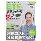 ETF(上場投資信託)まるわかり! 超活用術2019 (日経ムック)