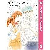 まんまるポタジェII 2 (マーガレットコミックスDIGITAL)
