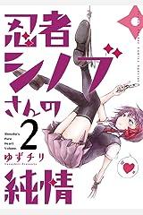 忍者シノブさんの純情(2) (ゲッサン少年サンデーコミックス) Kindle版