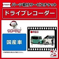 ドライブレコーダー取付国産車【サポート付】