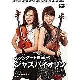 スタンダード曲で始める! ジャズバイオリン [DVD]