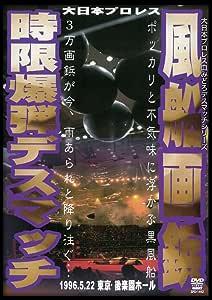 大日本プロレス血みどろデスマッチ復刻シリーズ  風船画鋲時限爆弾デスマッチ 1996年5月22日 東京・後楽園ホール [DVD]