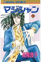 マジシャン 12 Kindle版