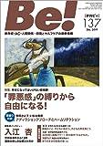 季刊[ビィ]Be!137号