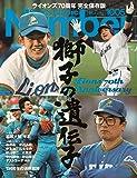 Number(ナンバー)1005「ライオンズ70周年 獅子の遺伝子」 (Sports Graphic Number(スポ…
