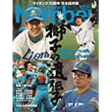 Number(ナンバー)1005「ライオンズ70周年 獅子の遺伝子」 (Sports Graphic Number(スポーツ・グラフィック ナンバー))