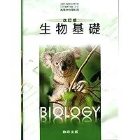 改訂版 生物基礎 [104数研/生基316] 文部科学省検定済教科書