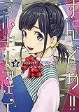 すんどめ!! ミルキーウェイ 2 (ヤングジャンプコミックス)