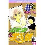 泣き虫学らん娘(10) (フラワーコミックス)