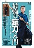 武術の精髄がここに! 【最強の薙刀(なぎなた)入門】〜古流薙刀を学ぶことで、本当のが解る。〜 [DVD]