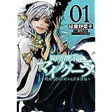 異世界黙示録マイノグーラ 01 ~破滅の文明で始める世界征服~ (電撃コミックスNEXT)