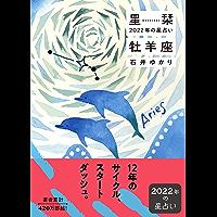 星栞 2022年の星占い 牡羊座 (一般書籍)