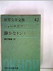 世界文学全集〈第42〉ショーロホフ (1960年)静かなドン(1)
