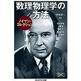ノイマン・コレクション 数理物理学の方法 (ちくま学芸文庫)