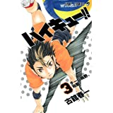 ハイキュー!! 3 (ジャンプコミックス)
