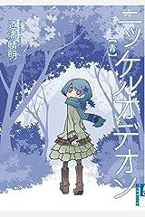 ニッケルオデオン 青 (IKKI COMIX) Kindle版