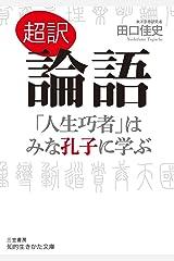 超訳 論語「人生巧者」はみな孔子に学ぶ―――揺るぎない「判断基準」が手に入る! (知的生きかた文庫) Kindle版